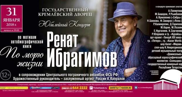 «По морю жизни» с Ренатом Ибрагимовым