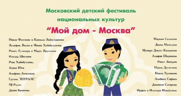 """Moscow will host the Day of Tatar Culture """"Moscow Tatar. The city of good neighbors »"""
