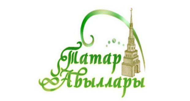 «Россиянең татар авыллары» Бөтенроссия иҗтимагый оешмасы