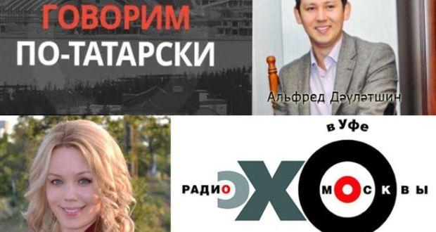 Уфадагы «Эхо Москвы» радиосында «Татарча сөйләшәбез» рубрикасы эшли башлады
