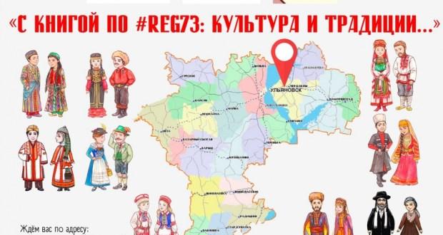 В Ульяновской области Семейный книжный выходной будет посвящен татарам