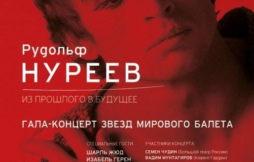 The Kremlin Palace will host a gala concert in memory of Rudolf Nureyev