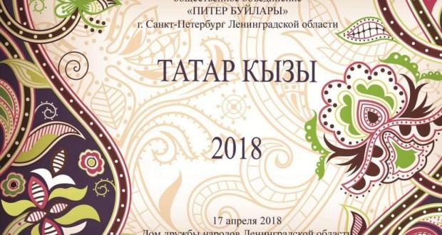 Мәдәни башкалада берьюлы ике «Татар кызы» ачыклана