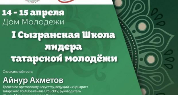 В Сызрани выявят лидеров среди татарской молодежи