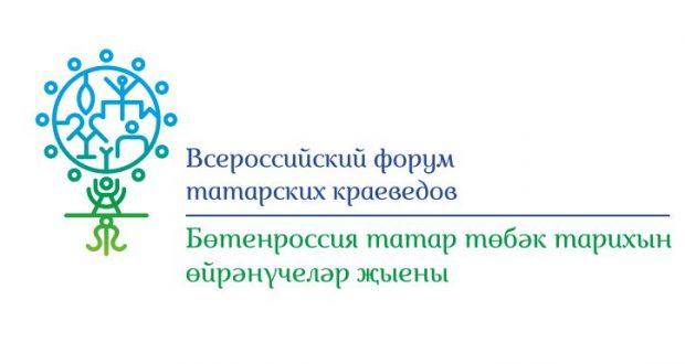 Программа  II Всероссийского форума татарских краеведов