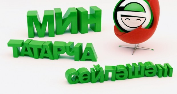 «Аигел» станет хедлайнером гала-концерта «Мин татарча сөйләшәм!» на Баумана