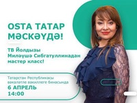 In Moscow, a project dedicated to the Tatar language OSTA TATAR to be presented
