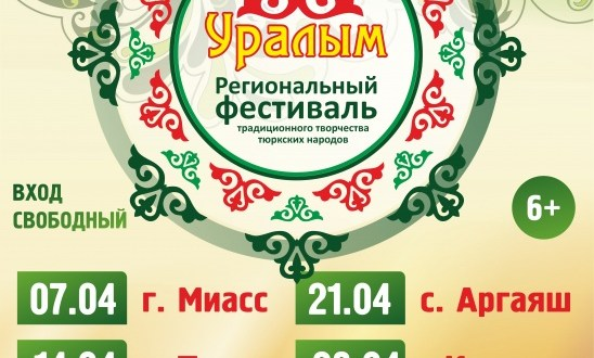 """In the Southern Urals a regional festival of traditional creativity of the Turkic peoples """"Uralym"""" is under way"""