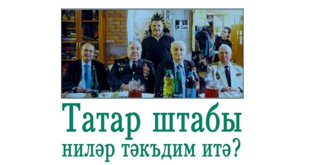 Татар штабы ниләр тәкъдим итә?