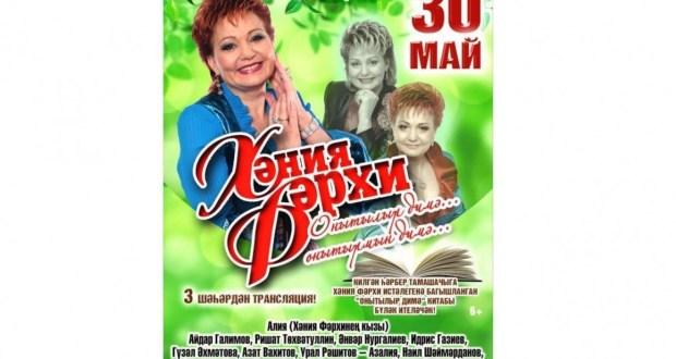 В Уфе на Вечере памяти Хании Фархи каждому зрителю подарят книгу о певице