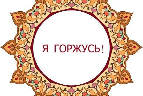 """In Novosibirsk, launched the project """"I'm Proud: I'm a Tatar, I'm a Tatar, We're a Tatar Family"""""""