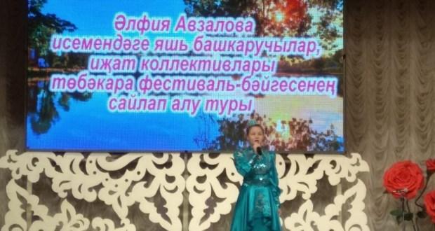 Актанышта Әлфия Авзалова исемендәге конкурс бара
