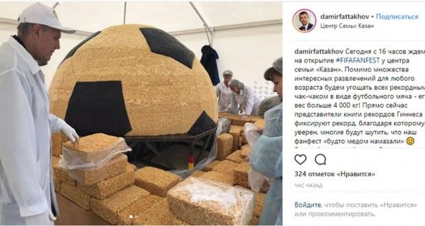 На открытии фестиваля болельщиков FIFA угостят рекордным чак-чаком в виде мяча