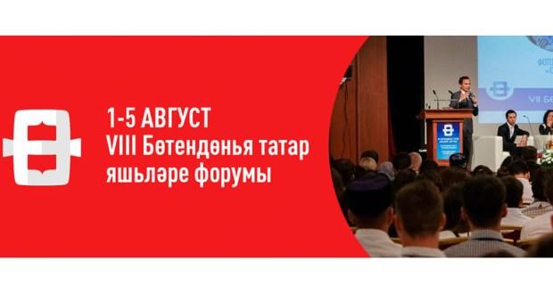 1-5 август көннәрендә VIII Бөтендөнья татар яшьлəре форумы узачак