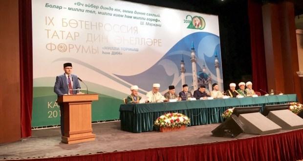IX Бөтенроссия татар дин әһелләре форумы резолюциясе үзгәртелгән нөсхәдә кабул ителде