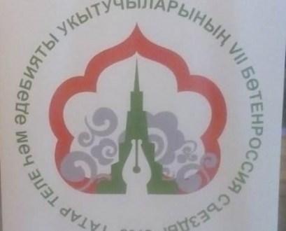 Милли Шура рәисе Россиядәге татар теле һәм әдәбияты укытучыларына: «Алга таба да җиң сызганып эшләргә кирәк»