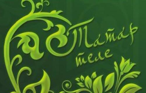 В Екатеринбурге организуются бесплатные курсы изучения татарского языка