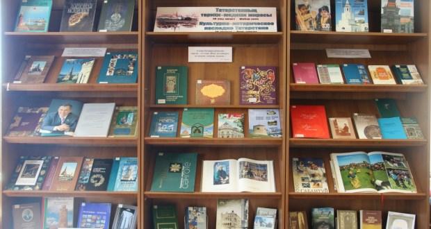 Культурно – историческое наследие Татарстана