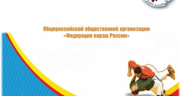 Состоится заседание Президиума Федерации Корәш России