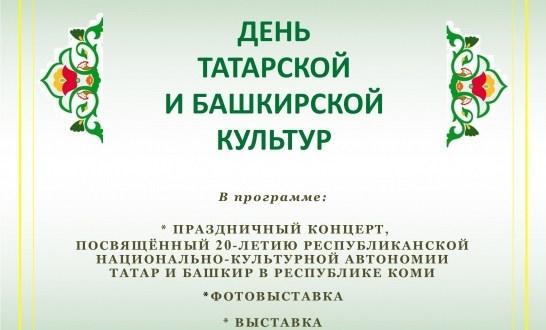 Коми татарлары һәм башкортлары корылтайга җыела