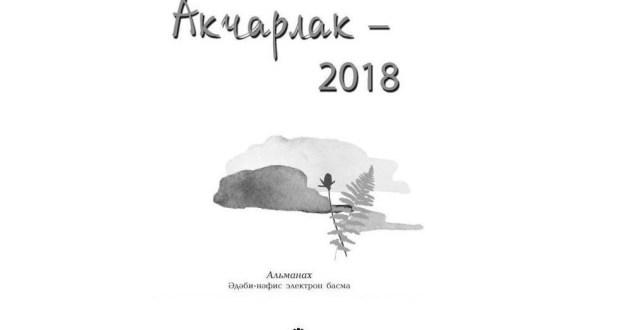 В Уфе изданы произведения молодых татарских авторов Башкортостана