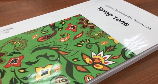 Ученые и учителя-практики Башкортостана разрабатывают учебно-методический материал для уроков родного татарского языка