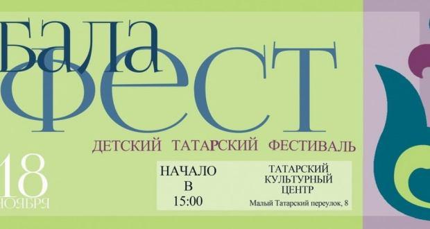 "Мәскәүдә ""Балафест"" узачак"