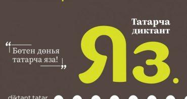 Сегодня весь мир пишет на татарском!