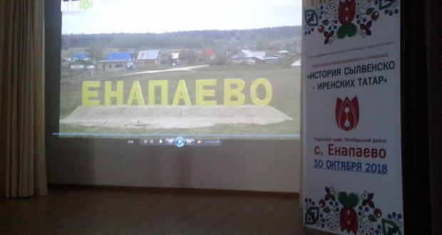 "Conference ""History of the Sylvensko-Irensk Tatars"" in the village of Yepanaevo, Perm Region"