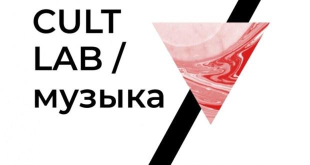 TAT CULT LAB бу юлы музыка турында!