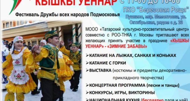 Мәскәү өлкәсе халыклары фестивалендә татар ризыгы һәм милли кием белән таныштырачаклар