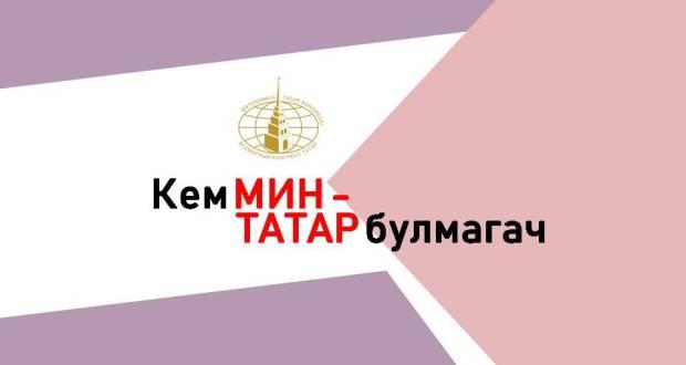 «Исәнмесез, татарлар!»