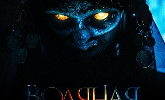 Снятый на основе татарских сказок фильм «Водяная» покажут в 54 городах России