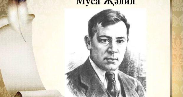 Санкт-Петербургта Муса Җәлилнең туган көнен билгеләп үтәчәкләр