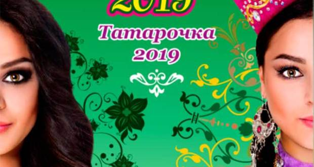 В Тольятти пройдет кастинг на конкурс «Тольятти татар кызы -2019»