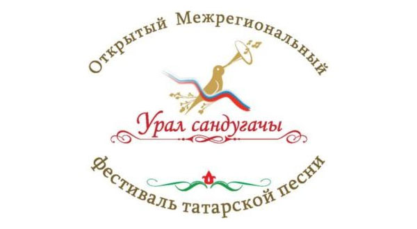 A gala concert of the Tatar song contest Ural Sandugachy will be held in Yekaterinburg
