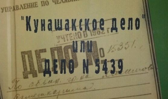 Состоится презентация книги известного челябинского историка Р.Ш. ХАКИМОВА