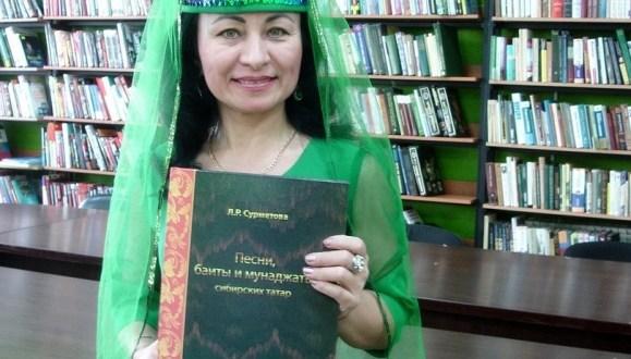 В Тюмени презентовали книгу Луизы Сурметовой «Песни, баиты и мунаджаты сибирских татар»
