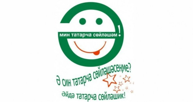 Омск татарлары «Мин татарча сөйләшәм» акциясенә әзерләнә
