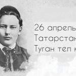 Васил Шәйхразиевның Туган тел көне белән котлавы