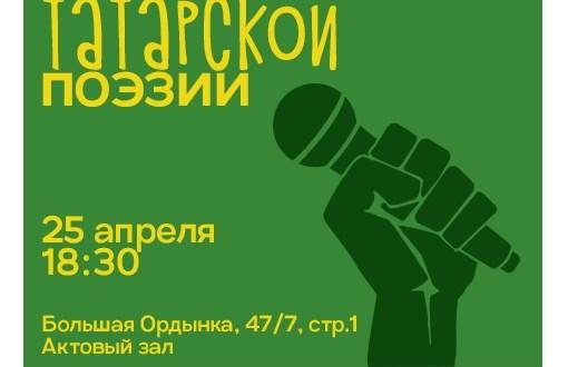 В Москве пройдет вечер татарской поэзии