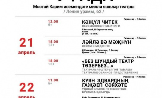 Кариев театры Уфага 5 иң әйбәт премьера спектаклен алып бара