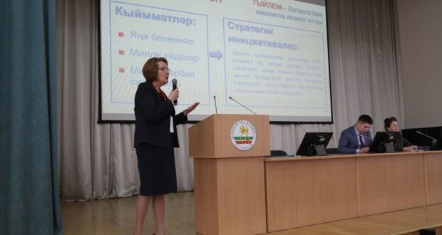 Участникам съезда татарских женщин презентовали эскиз Стратегии развития татарского народа