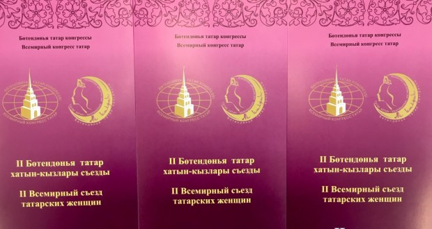 II Бөтендөнья татар хатын-кызлары съезды резолюциясе