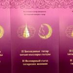 ПРОГРАММА  II Всемирного съезда татарских женщин