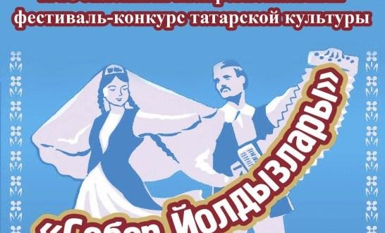 В Новосибирске состоится гала-концерт Х Межрегионального фестиваля-конкурса татарской культуры «Себер йолдызлары»
