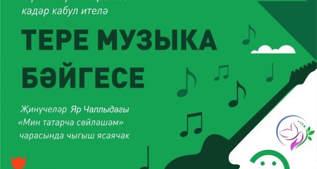 Чаллыда заманча тере татар музыкасы бәйгесе дәвам итә