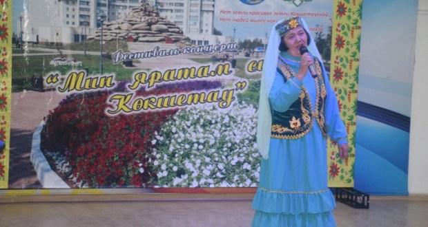 В Казахстане прошел традиционный фестиваль татарской культуры «Мин яратам сине, Кокшетау!»