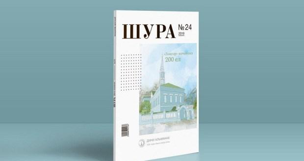 Вышел в свет новый выпуск альманаха «Шура»