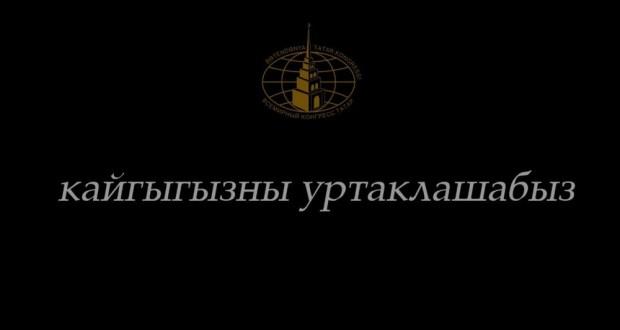 Татар конгрессы Шереметьево аэропортындагы фаҗигагә бәйле кайгы уртаклаша